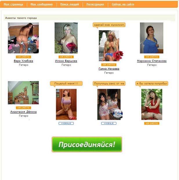 анастасия сайт знакомств моя страница